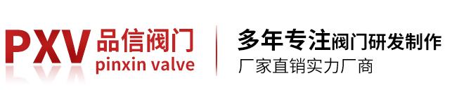 Yongjia Pinxin Valve Co.,LTD